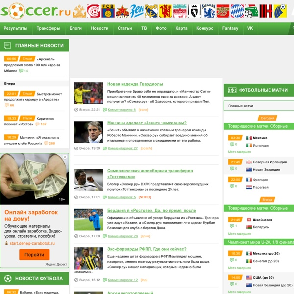 Футбол чемпионат россии 2013 2014 онлайн