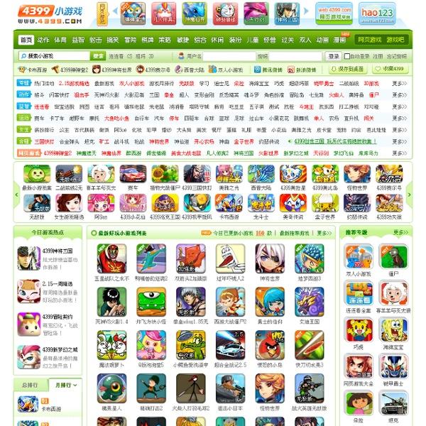 4399小游戏大双人_小游戏,4399小游戏大全,网页游戏,双人小游戏 - www.4399.com中国最大 ...