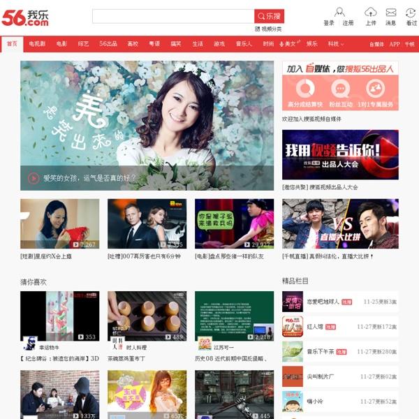 56网_中国领先的视频分享网站,在线视频观看,原创视频上传,视频搜索 - 56.com