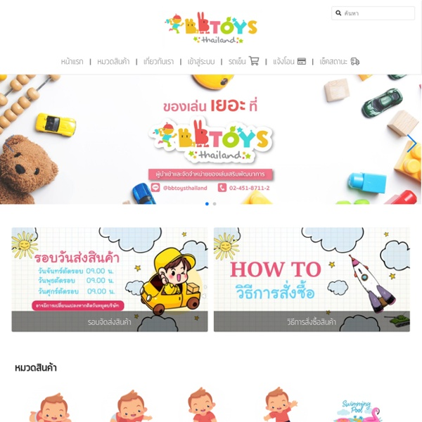 ร้านองเล่นเด็ก สนุกกับของเล่นและเสริมพัฒนาการเด็ก