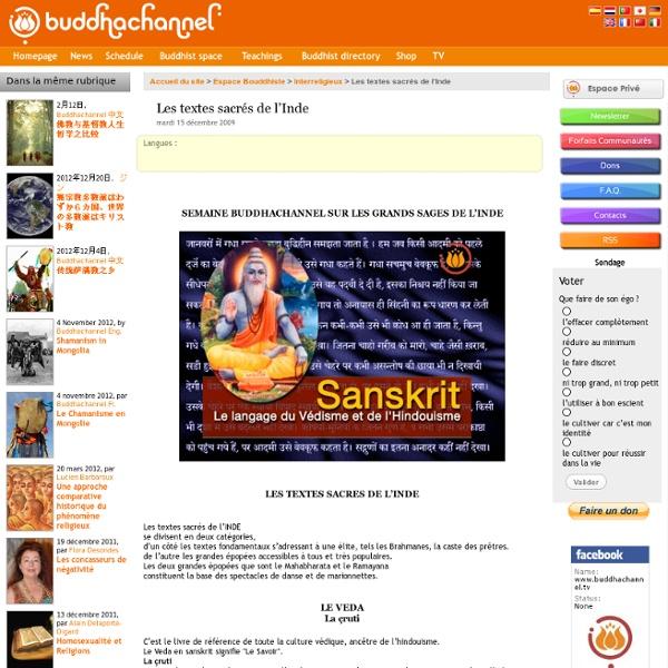 Les textes sacrés de l'Inde