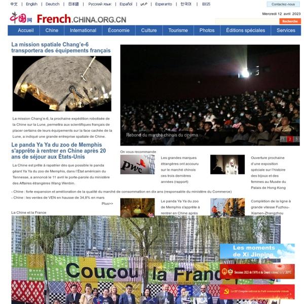 Centre d'Informations Internet de Chine