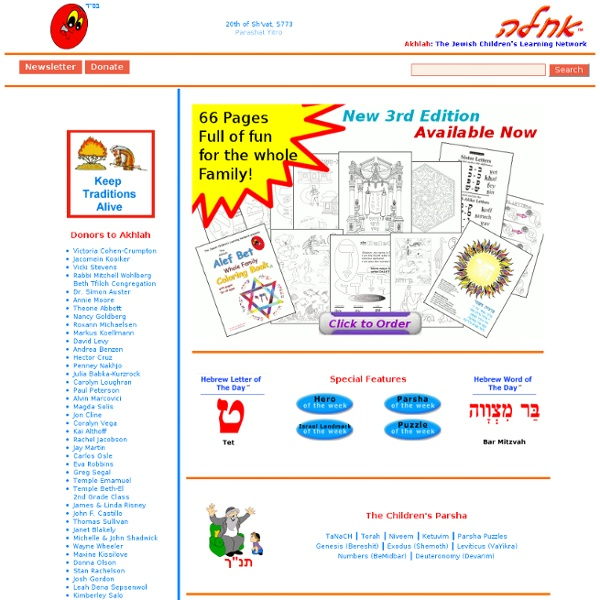 Akhlah: The Jewish Children's Learning Network