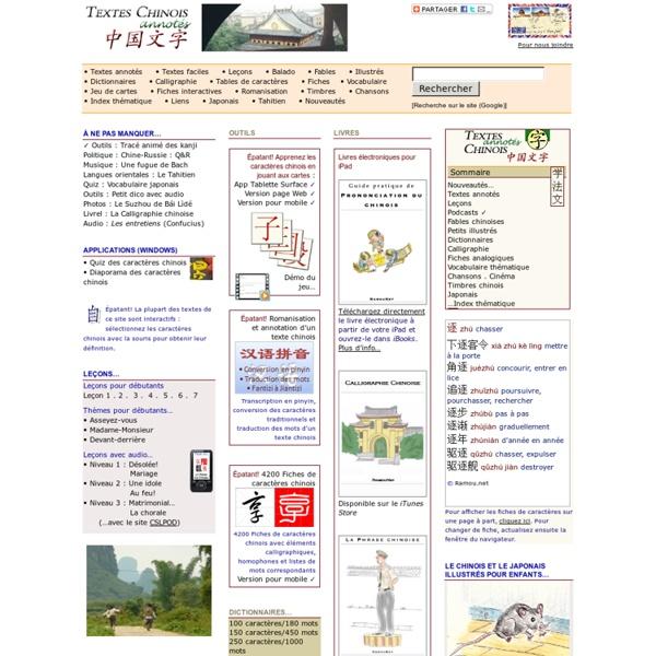 Textes chinois annotés