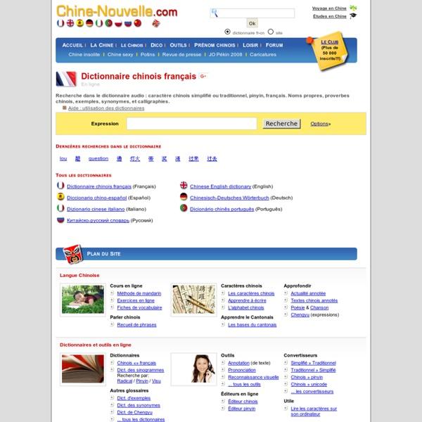 Dictionnaire chinois français - En ligne