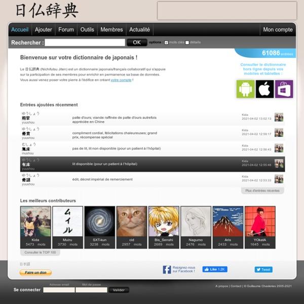 Dictionnaire de japonais