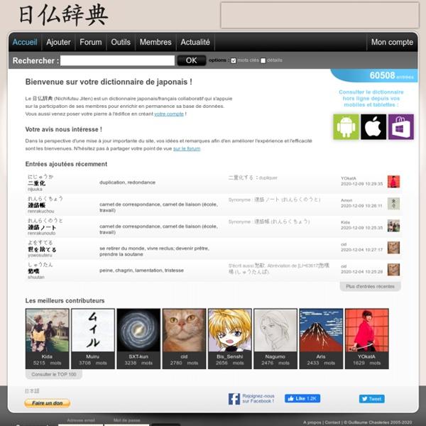 Dictionnaire de japonais - 日仏辞典
