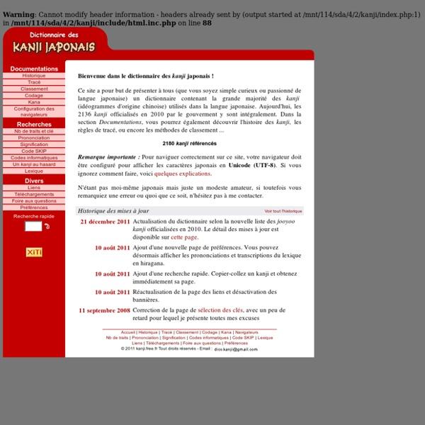 Dictionnaire des kanji japonais - Accueil