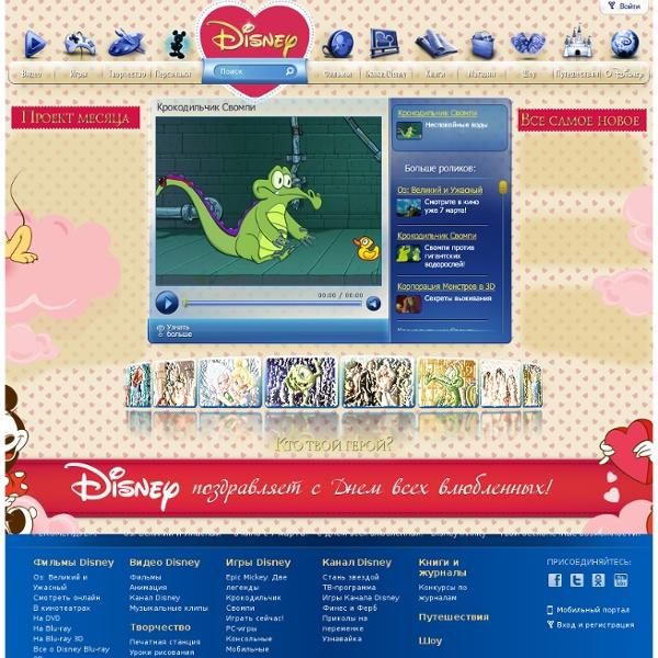 Disney.ru