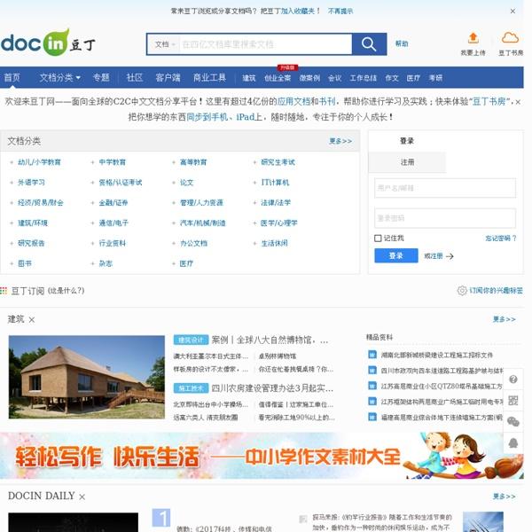 Docin.com豆丁网-分享文档 发现价值