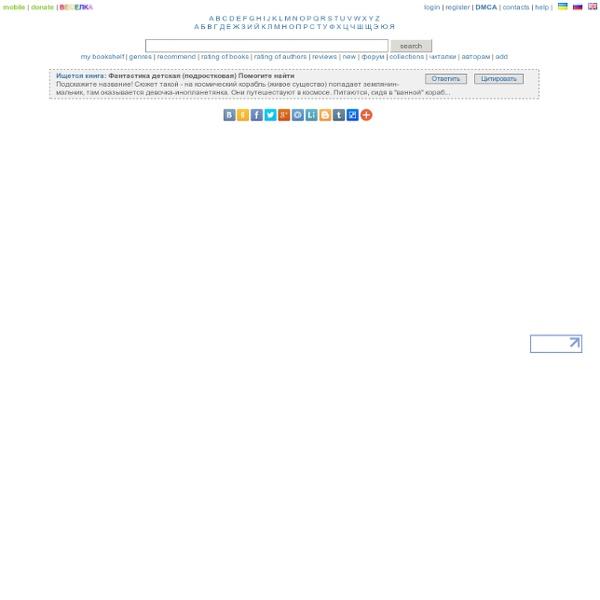 Большая онлайн библиотека e-Reading