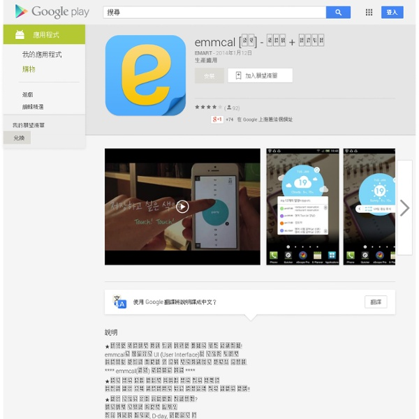 Emmcal [엠칼] - calendar + note - Google Play Android 應用程式
