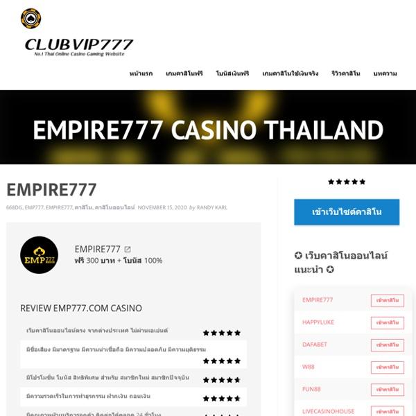 Empire777 □ คาสิโนออนไลน์ รับ 300 บาทฟรี ไม่ต้องฝากเงิน