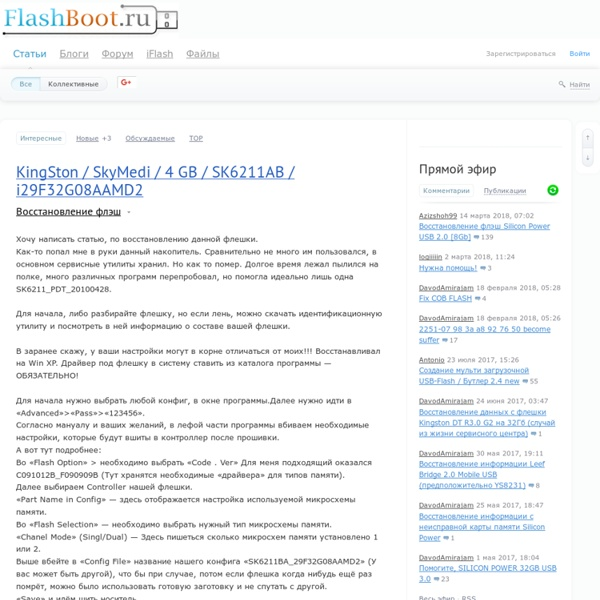FlashBoot.ru - восстановление флешек, каталог утилит, статьи, форум