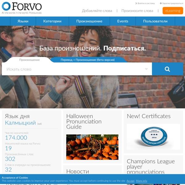 Forvo: база произношений. Все слова мира, произнесённые носителями.