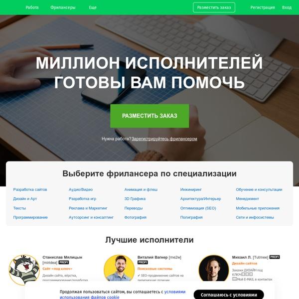 Фриланс сайт удаленной работы №1. Фрилансеры, работа на дому, freelance : FL.ru