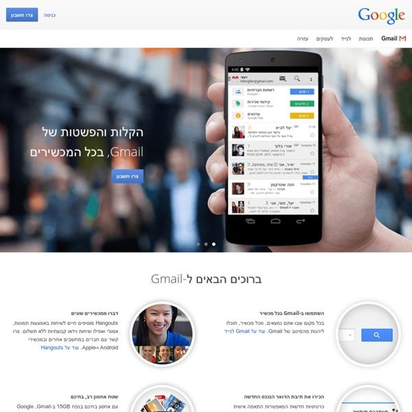 אחסון בחינם ואימייל מאת Google