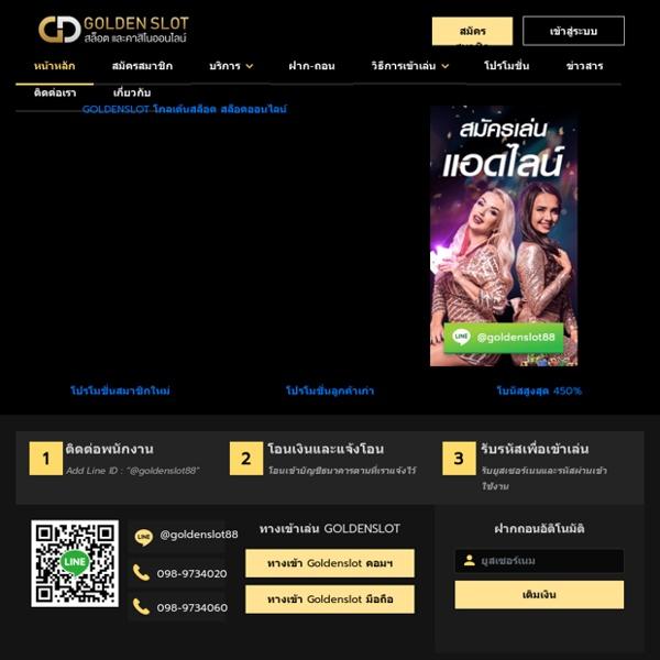 Goldenslot เกมสล็อตออนไลน์ซื้อฟรีสปินได้ รับโบนัสสูงสุด 200%