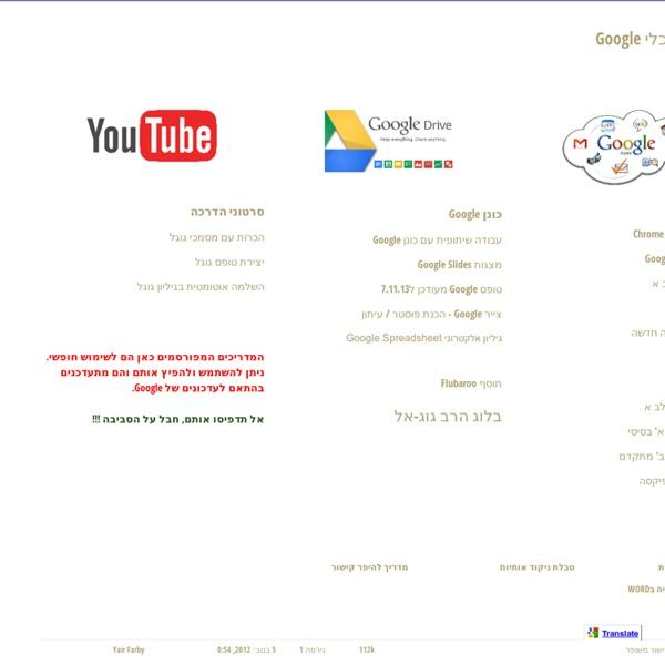 מדריכי גוגל - Google - יאיר פרבי - Yair Farby