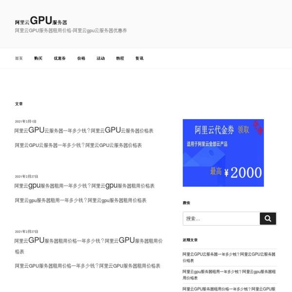 阿里云GPU服务器租用价格-阿里云GPU云服务器优惠券 - 阿里云GPU服务器