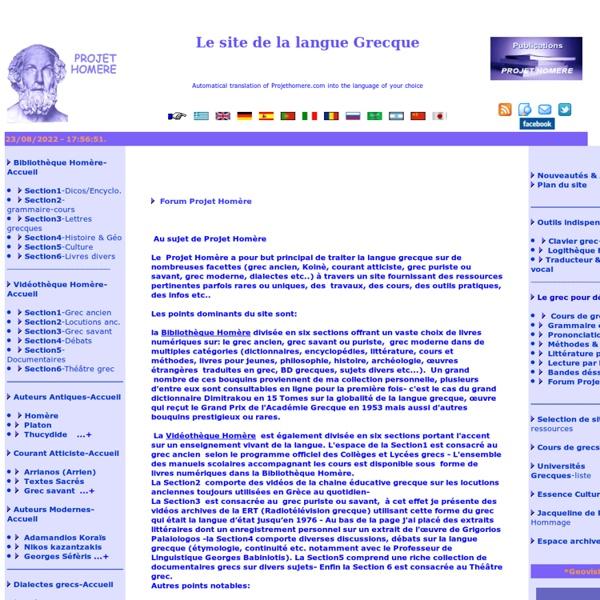 Langue grecque, Projet Homere, Homer project, greek language