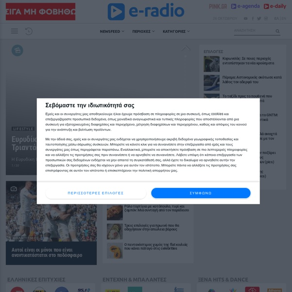 E-Radio Greece - The Hellenic Radio Portal | listen live all greek radios online, greek music, greek laiko, news, live sports on Athens, Thessaloniki Stations and Internet Radios