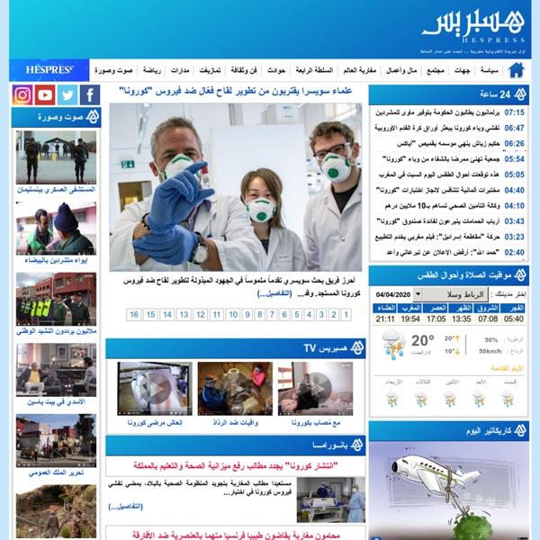 Hespress - هسبريس جريدة إلكترونية مغربية