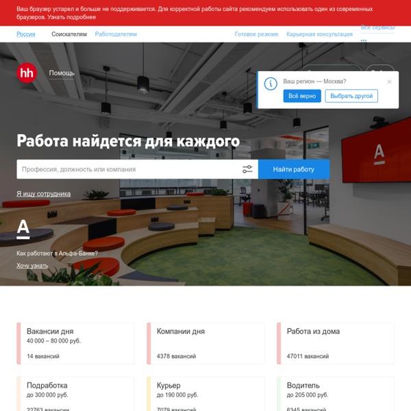 Jobs, jobs, CV-database, het zoeken naar werk HeadHunter (hh.ru)