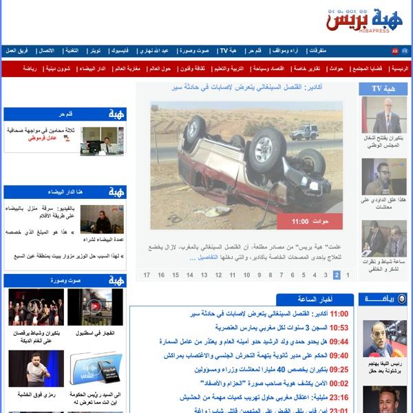 هبة بريس جريدة إلكترونية مغربية