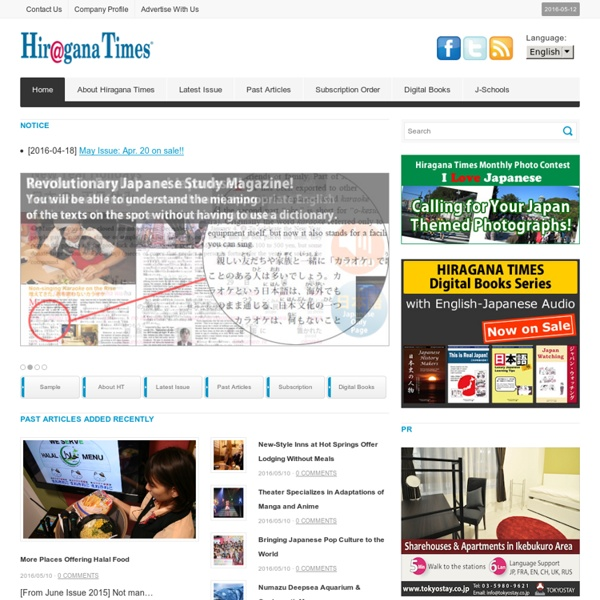 Hiragana Times - Japanese Learning Material / Magazine