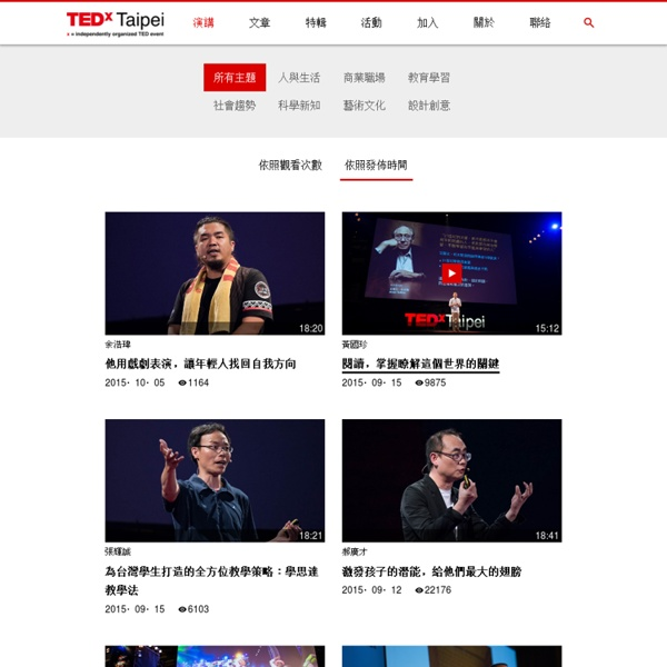台灣本土超讚演講影片官網, 多文字說明