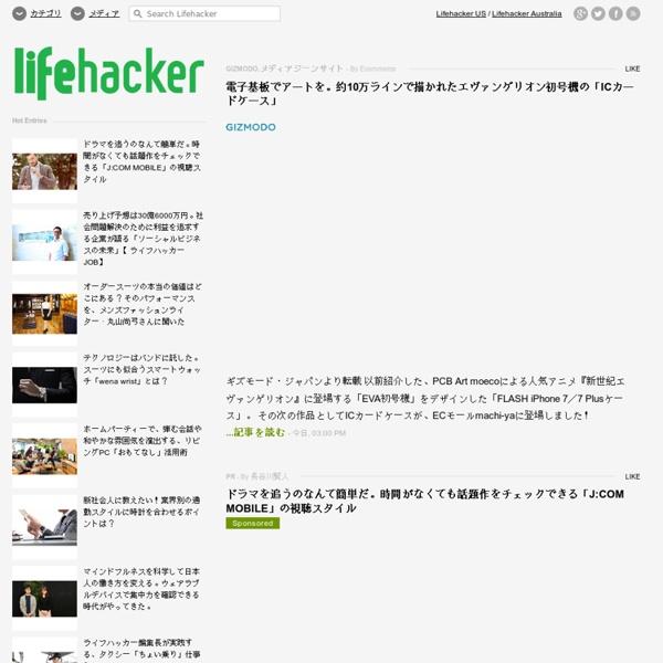 ライフハッカー[日本版]