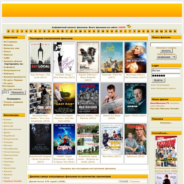 Смотреть фильмы онлайн бесплатно и без регистрации лесби