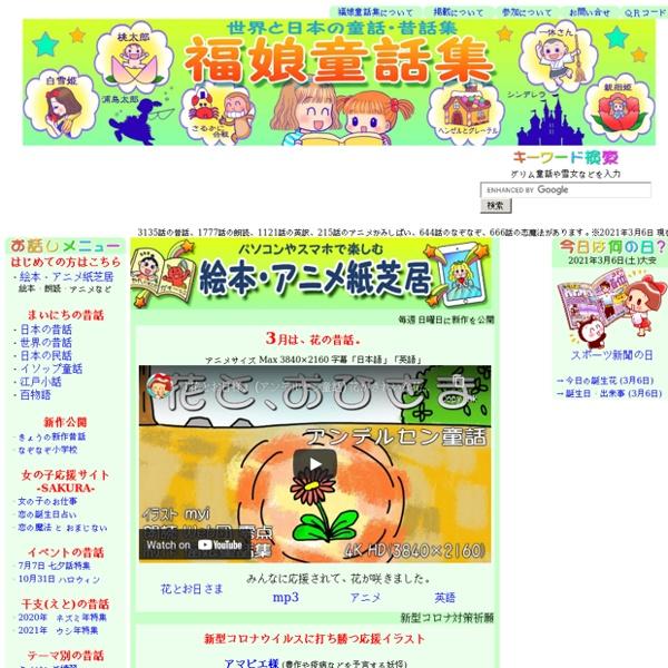 福娘童話集 -世界と日本の童話・昔話集-