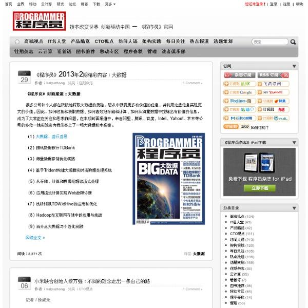 技术改变世界 创新驱动中国 – 《程序员》官网