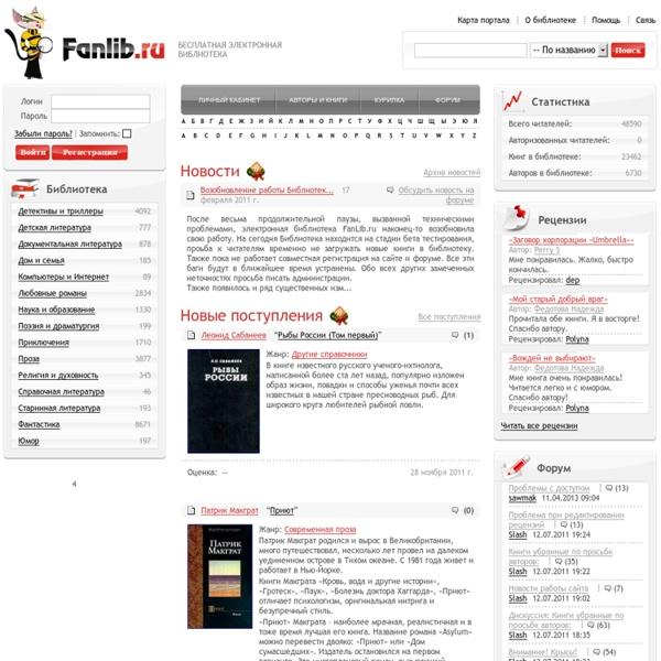 Библиотека ФанЛиб: Бесплатная электронная библиотека
