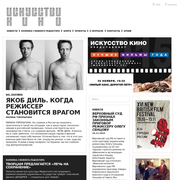 """Журнал """"ИСКУССТВО КИНО"""" - Искусство кино"""