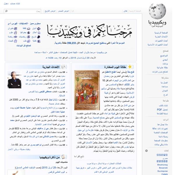 ويكيبيديا، الموسوعة الحرة