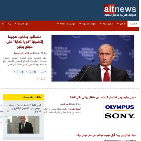البوابة العربية للأخبار التقنية - مصدرك الأول للأخبار التقنية باللغة العربية