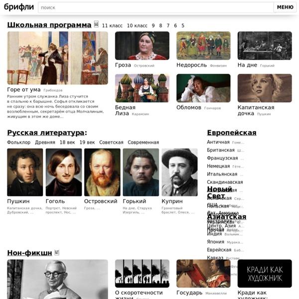 Краткое содержание произведений на «Брифли.ру»