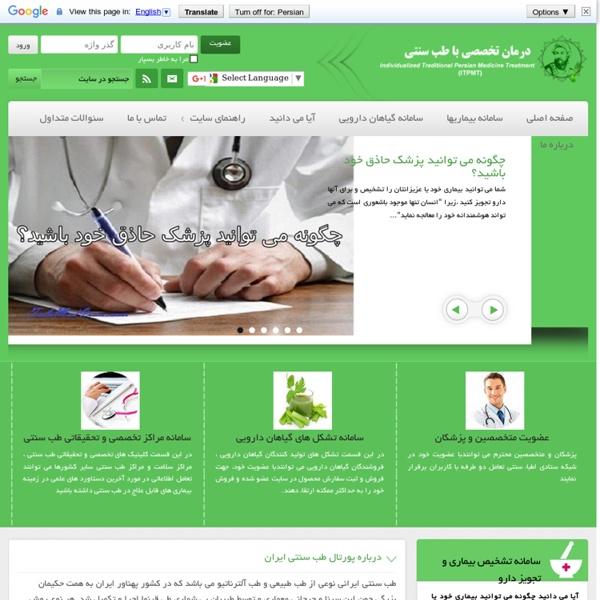 گیاهان دارویی -telemediran.com