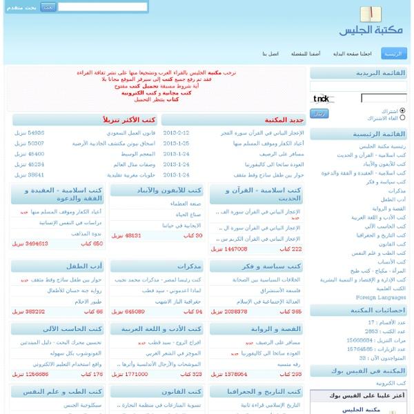 مكتبة الجليس - مكتبة الكترونية و كتب للتحميل