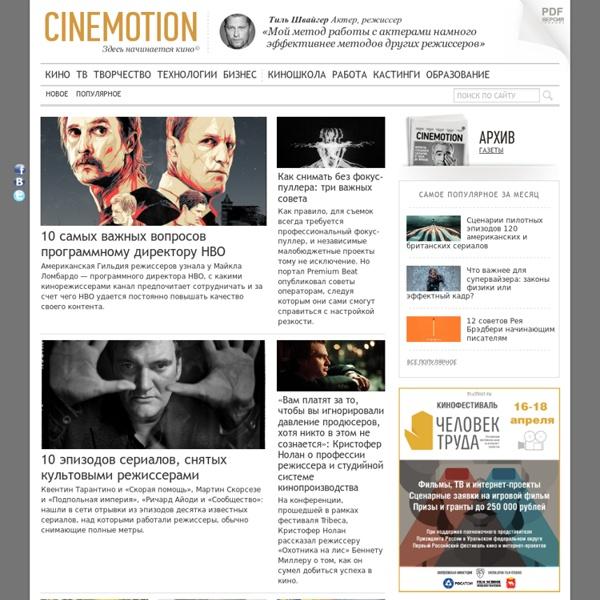 Новости кино и телеиндустрии
