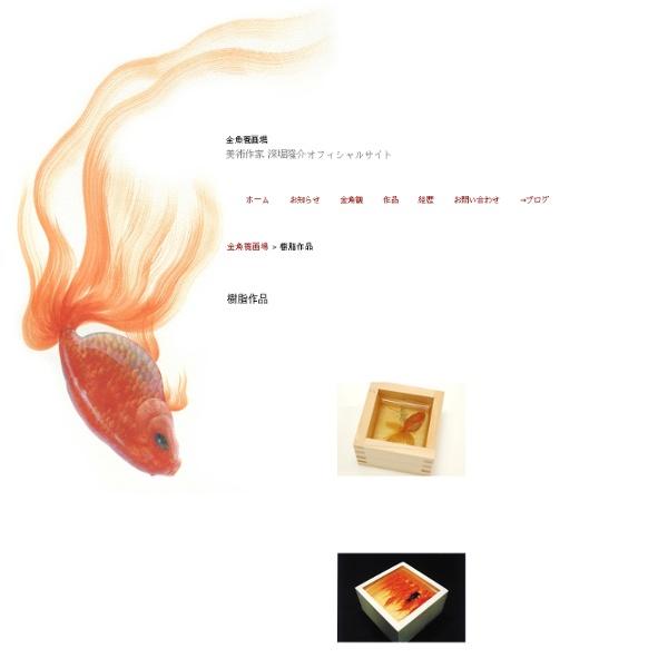 Sito ufficiale artisti Ryusuke Fukahori - luogo Goldfish nutriente funziona ancora - in resina