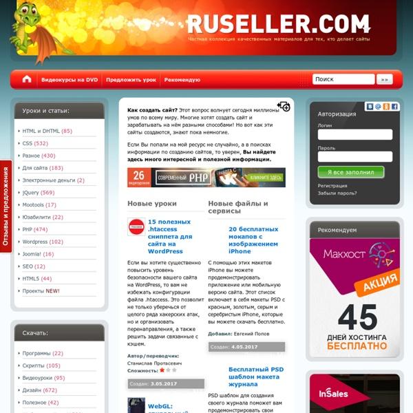 Видеоуроки по созданию сайта для бизнеса. Бесплатные видеоуроки.