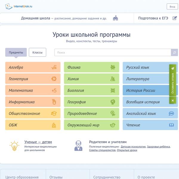 Interneturok.ru Учителя вызывали?