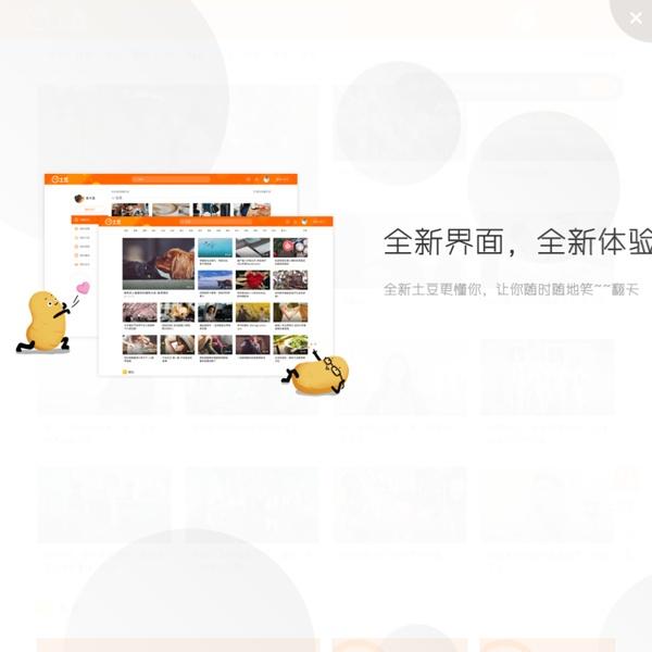 土豆网_每个人都是生活的导演_在线视频观看,原创视频上传,海量视频搜索