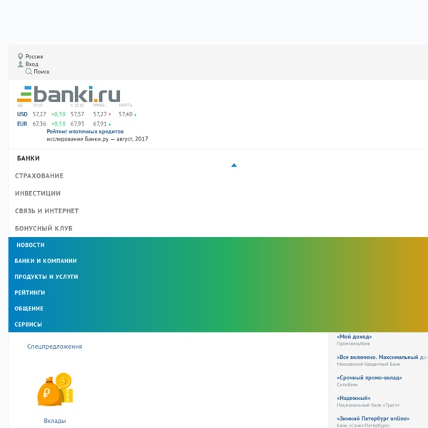 Информационный портал: банки, вклады, кредиты, ипотека, рейтинги банков России