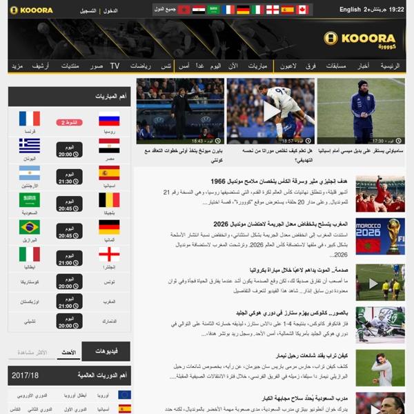 كووورة: الموقع العربي الرياضي الأول
