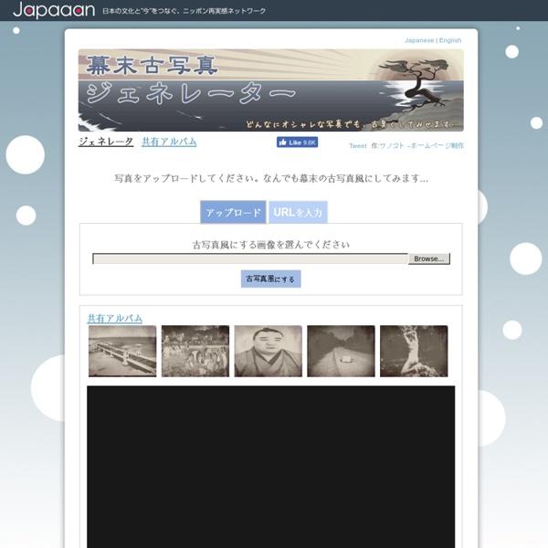 幕末古写真ジェネレーター -写真を江戸時代〜明治時代の古写真ぽくします-